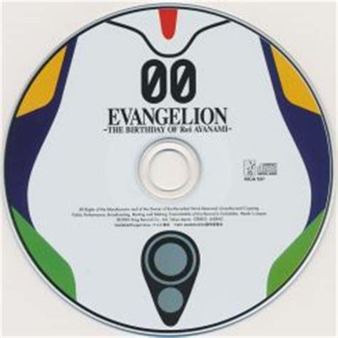 Neon genesis evangelion cruel angel thesis chords meaning